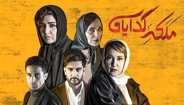 خلاصه داستان و اسامی بازیگران سریال ملکه گدایان